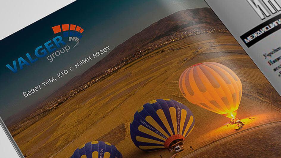 Дизайн страницы журнала для Valger Group © Креативное агентство KENGURU