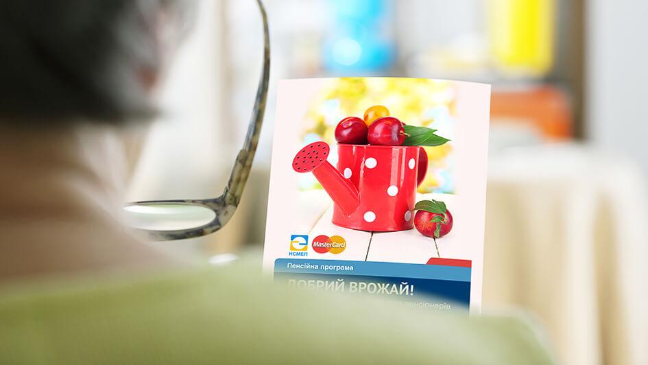 Создание рекламных буклетов пенсионной программы Мегабанк © Креативное агентство KENGURU