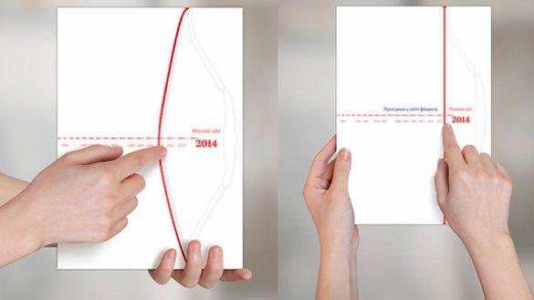 Обложка креативного годового отчета для МЕГАБАНК © Креативное агентство KENGURU