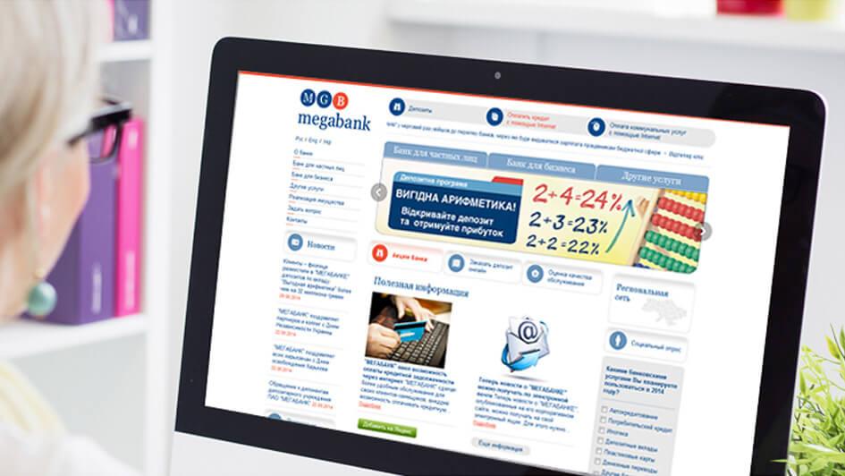 Реклама депозитной программы Мегабанк © Креативное агентство KENGURU