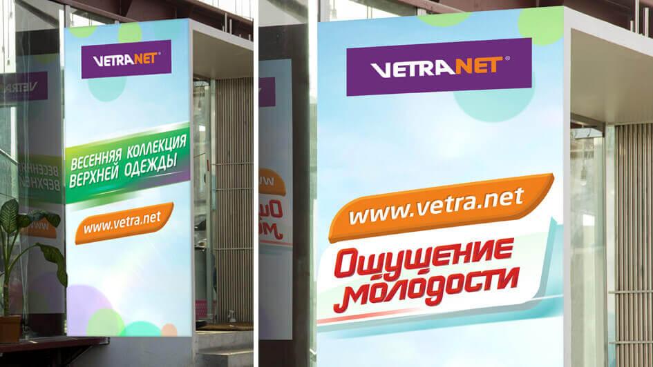 Дизайн рекламных постеров для ТМ Vetranet © Креативное агентство KENGURU