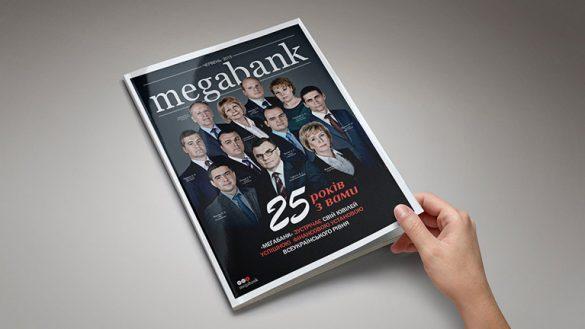 Создание обложки для журнала МЕГАБАНК © Креативное агентство KENGURU