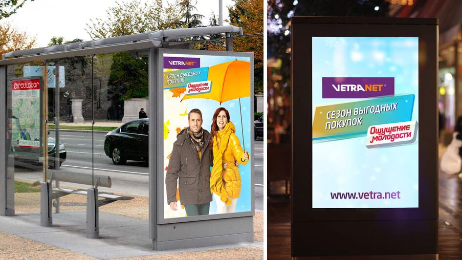 Дизайн рекламы для остановок Vetranet © Креативное агентство KENGURU