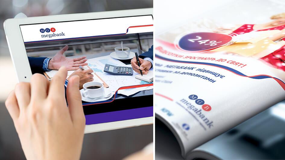 Разработка фирменной графики для рекламной продукции Мегабанк © Креативное агентство KENGURU