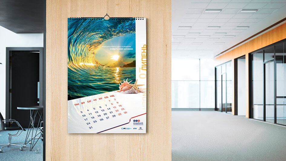 Дизайн календаря в стиле бренда Мегабанк © Креативное агентство KENGURU