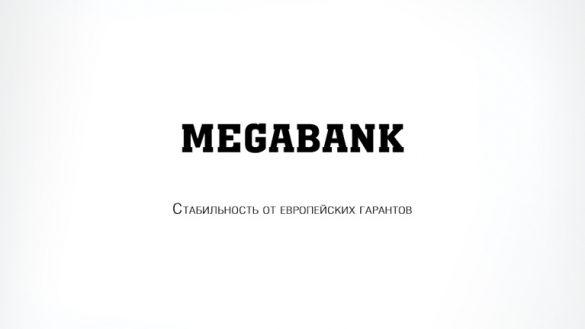 Разработка слогана для Megabank © Креативное агентство KENGURU