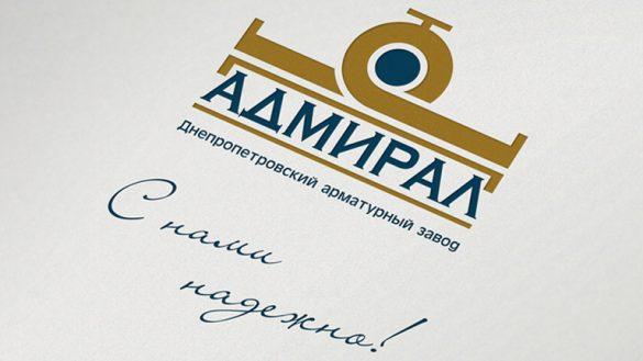 Адмирал. Логотип и слоган завода © Креативное агентство KENGURU