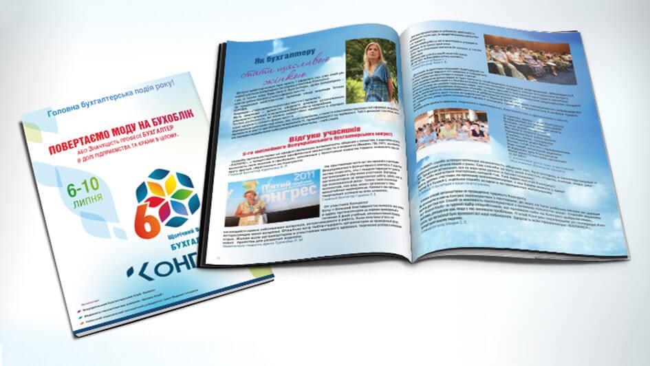 Информационный журнал Ежегодного всеукраинского бухгалтерского конгресса. Логотип © Креативное агентство KENGURU