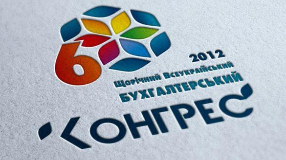 Печатная продукция. Логотип Всеукраинского бухгалтерского конгресса © Креативное агентство KENGURU