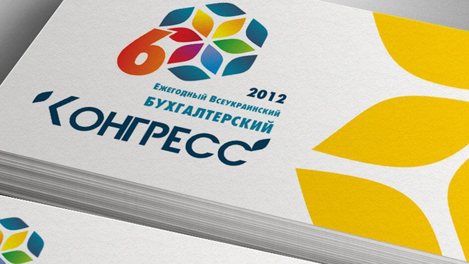 Создание визитных карточек с логотипом. Ежегодный всеукраинский бухгалтерский конгресс © Креативное агентство KENGURU