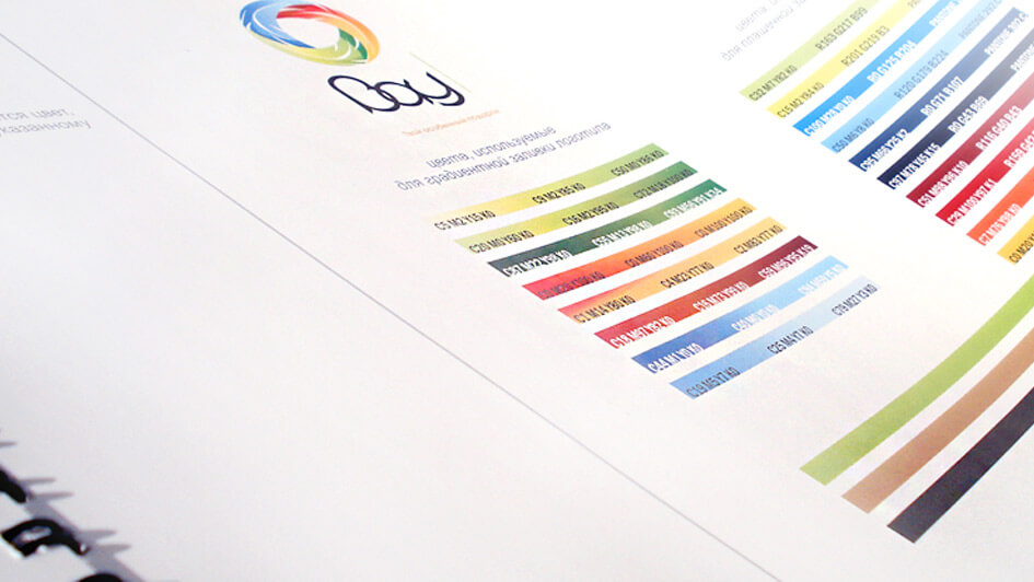 "Фирменные цвета бренда ""ВАУ"". Брендбук © Креативное агентство KENGURU"