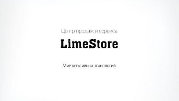 Разработка слогана для сервиса LimeStore © Креативное агентство KENGURU