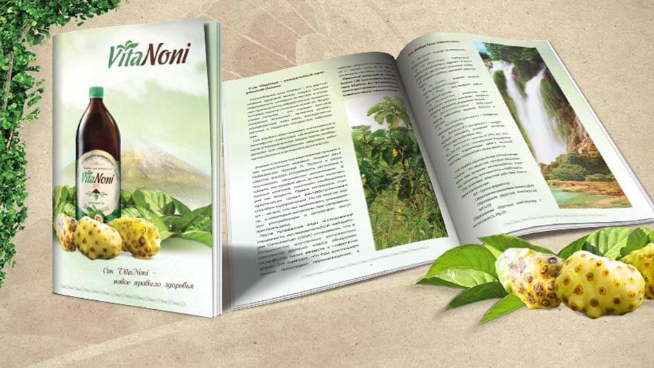 Дизайн информационного журнала VitaNoni © Креативное агентство KENGURU