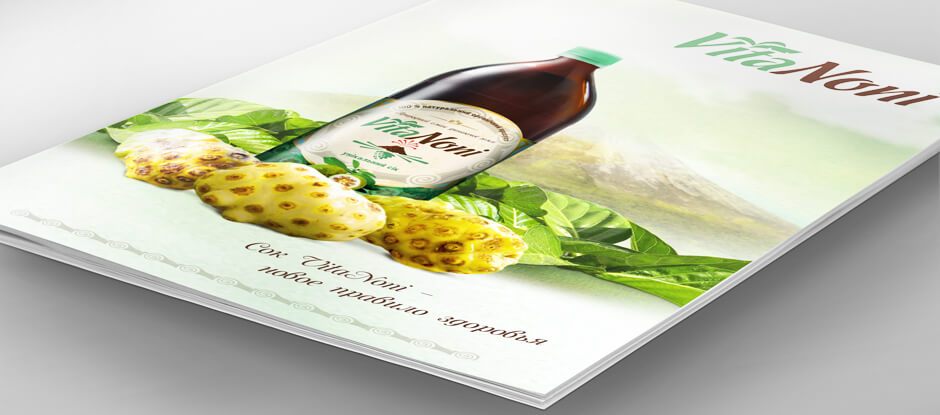 Рекламная полиграфия для сока VitaNoni © Креативное агентство KENGURU