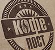 Кофепост лого