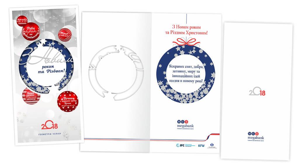 Разработка дизайна новогодних открыток в стиле MEGABANK © Креативное агентство KENGURU