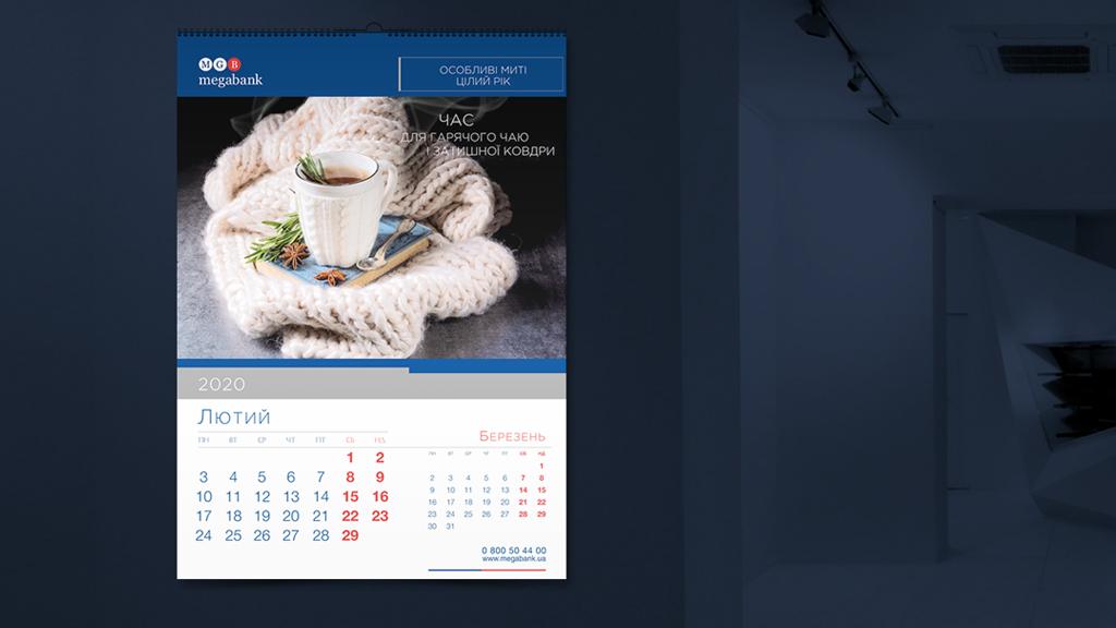 Визуализация корпоративного календаря