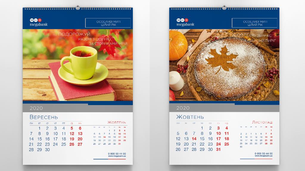 Дизайн календаря для Мегабанка 2020