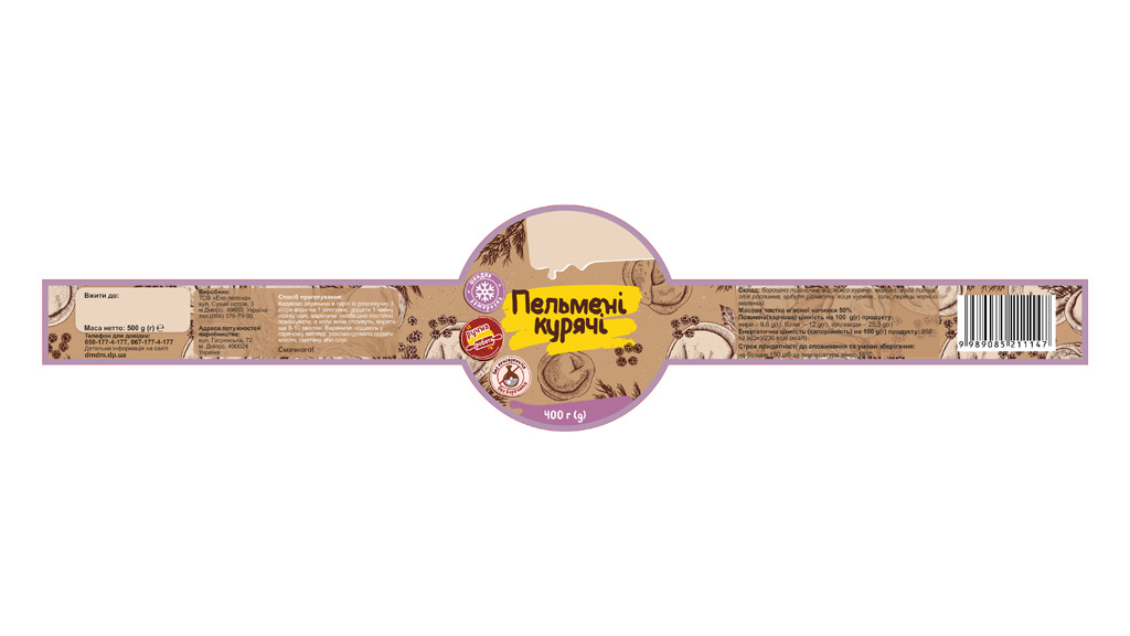 Создание этикетки для пельменей #PapaMama © Креативное агентство KENGURU